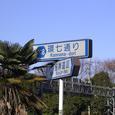 K7-03 『環七通り』(1)