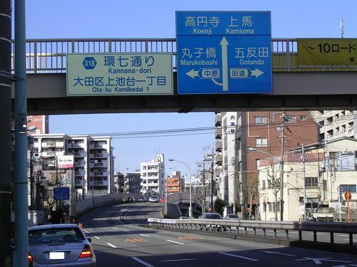 K7-13 南千束交差点
