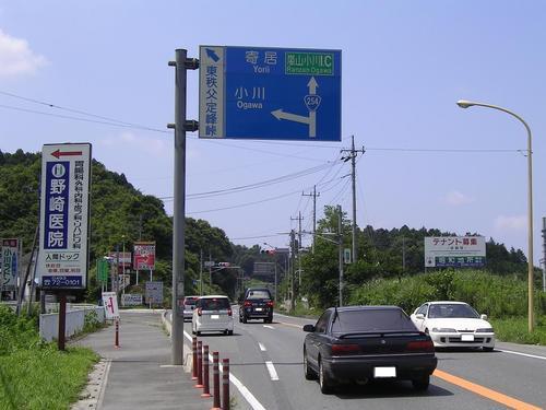国道254号(74枚): 志賀交差点